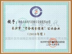 省级守合同信用证书