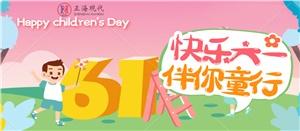【节日】致大人:无限感慨的六一儿童节,愿你们快乐!