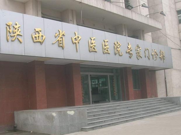 陕西省中医院药检所