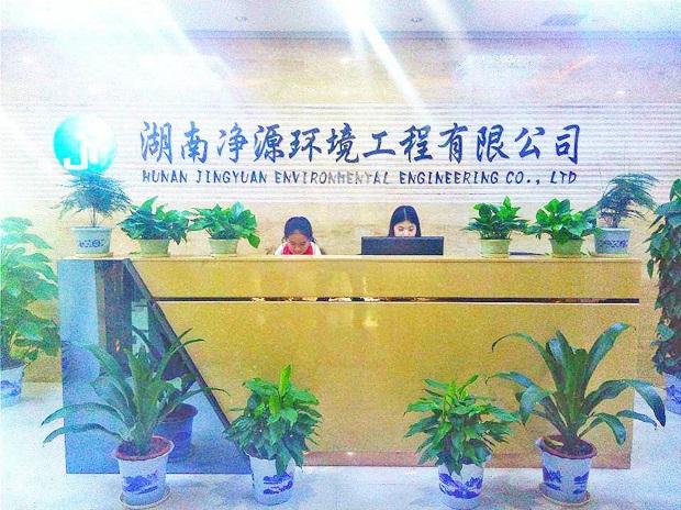 湖南净源环境工程有限公司