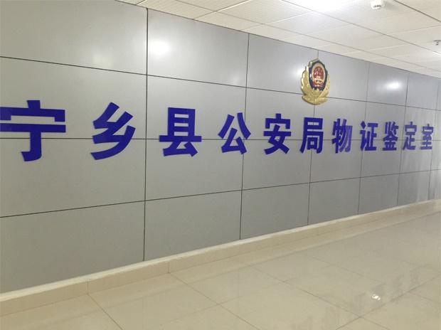 宁乡县公安局