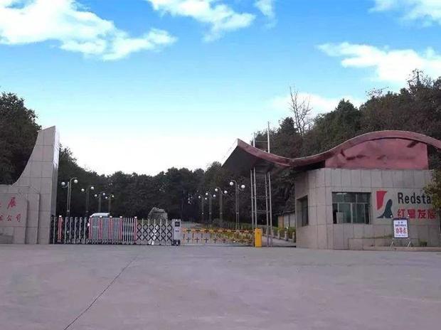 贵州红星发展大龙锰业