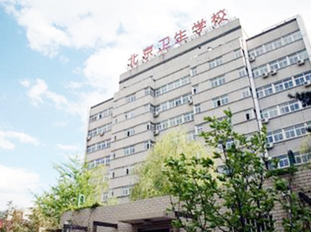 北京卫生学校