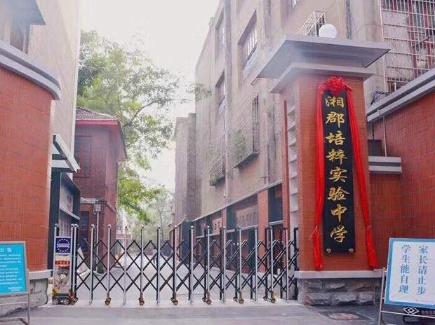长沙市湘郡培粹实验中学