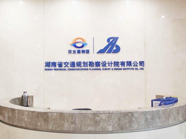 湖南省交通规划勘察设计院