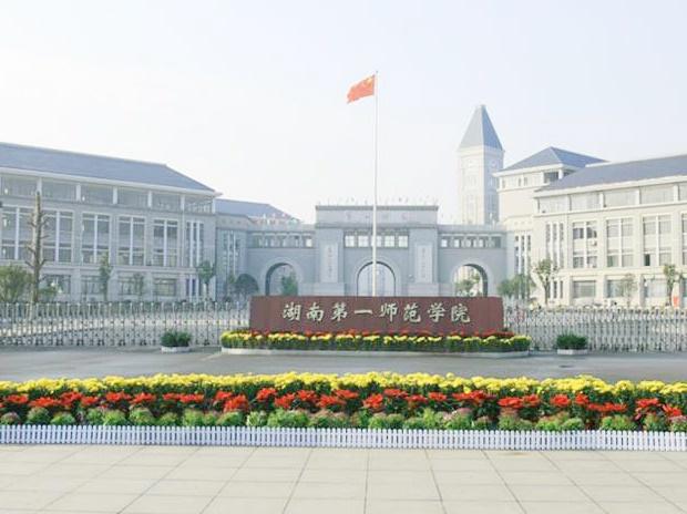 湖南第一师范图书馆