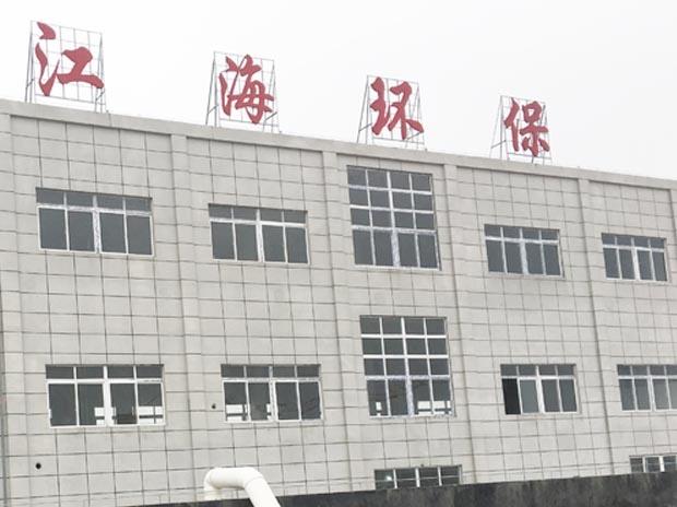 湖南江海环保实业有限公司