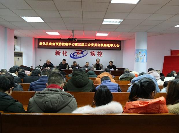 新化县疾病预防控制中心