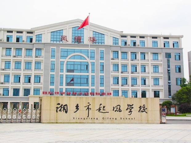 湖南省湘乡市起凤学校