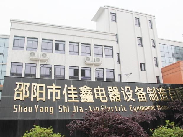 邵阳市佳鑫电器设备公司
