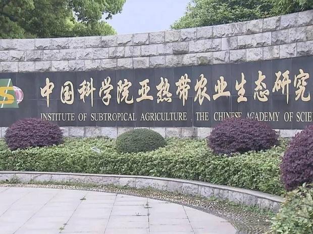 中国科学院农业生态研究所