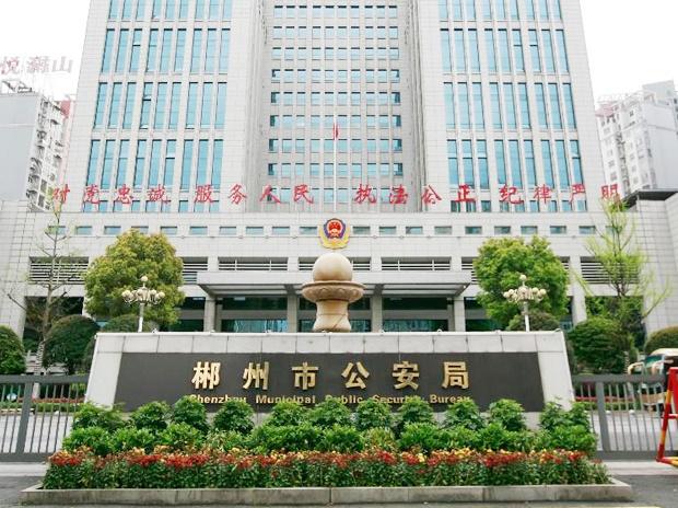 郴州市公安局