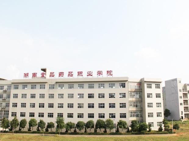 湖南食品药品职业学院