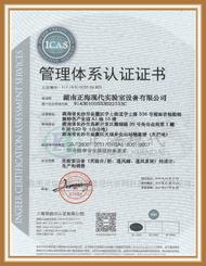 职业健康管理体系要求认证证书