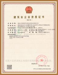 环保工程专业承包叁级、建筑机电安装工程承包叁级资质证书