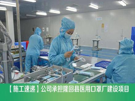 【施工速递】正海现代承建隆回县医用口罩洁净车间项目