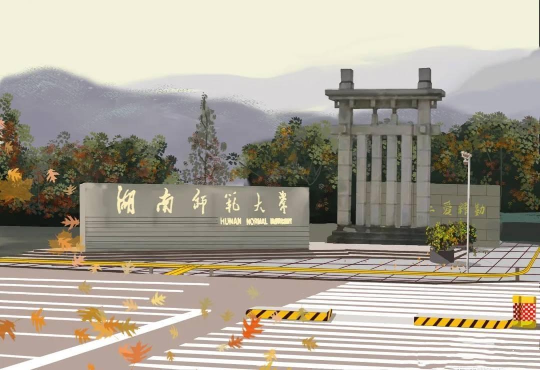 中标喜讯|关于《湖南师范大学项目》中标