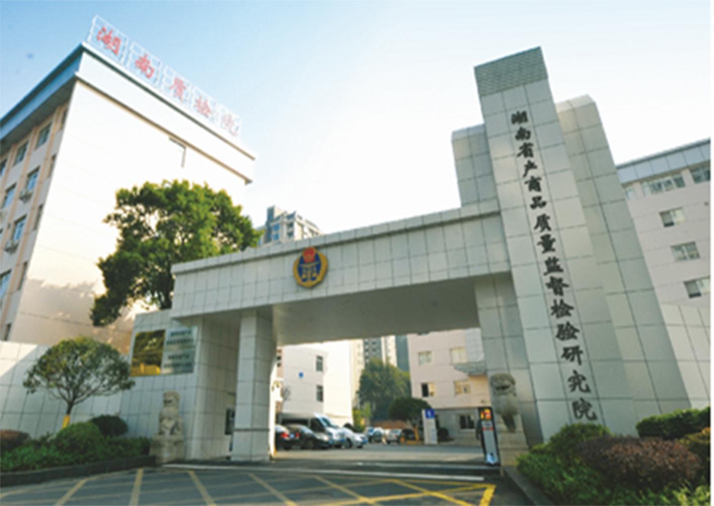 中标喜讯|关于《湖南省产商品质量监督检验研究院设备采购项目》中标