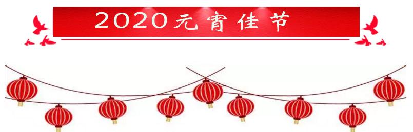 【节日】2020元宵节,正海与您相伴!