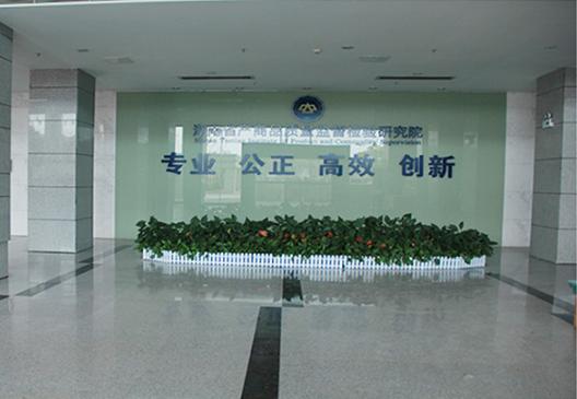 湖南质检院
